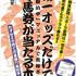 https://keiba-support.com/mitou000/wp-content/uploads/2021/07/ashiguchi.png